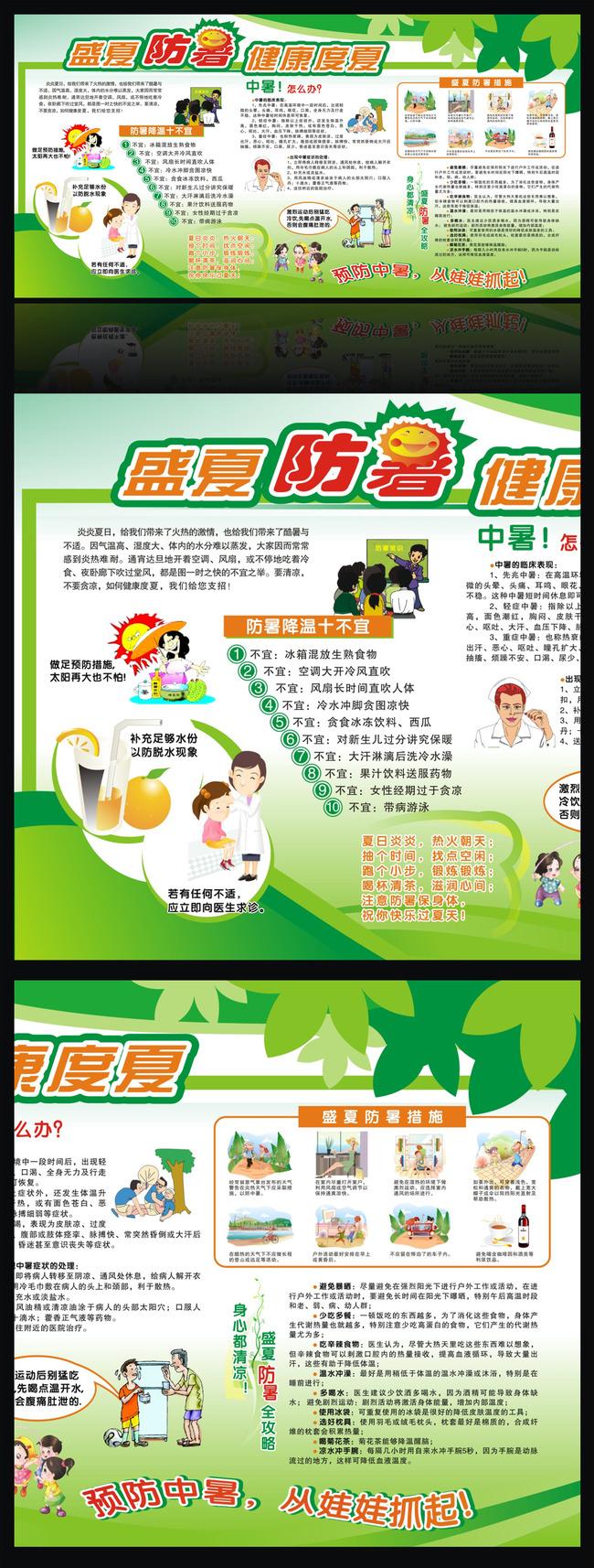 夏季健康教育-防暑降温海报