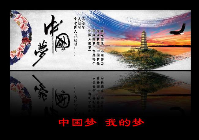中国梦我的梦企业文化宣传展板