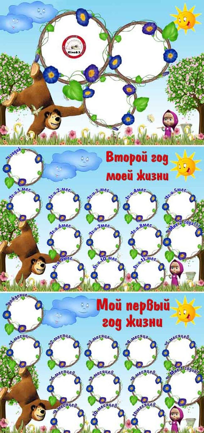 儿童卡通动物成长相册模板