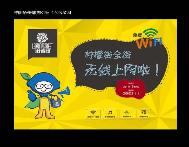 无线网wifidm海报单页宣传单模板下载图片