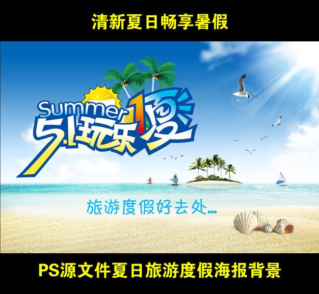旅行社宣传海报
