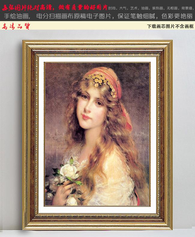 欧式古典少女人物油画装饰画