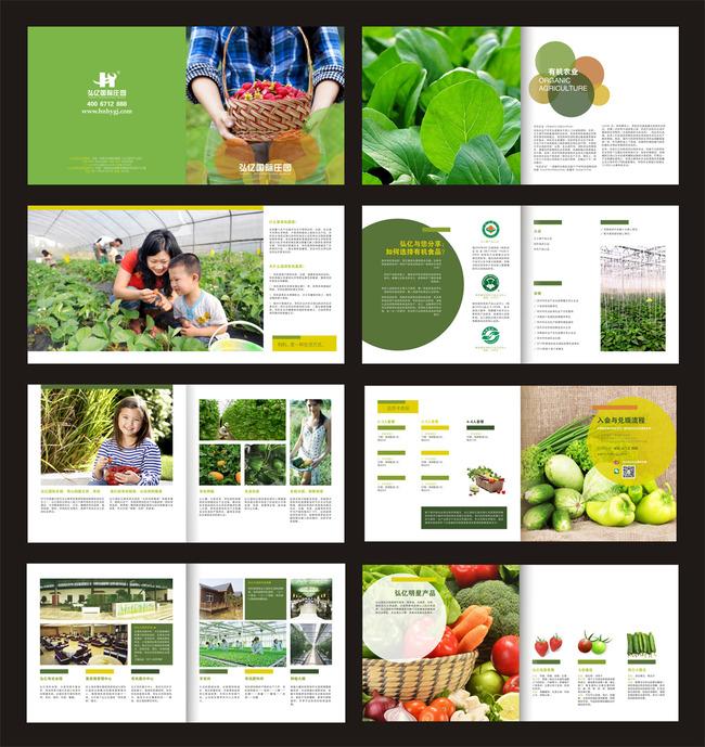 农产品画册环保画册宣传册宣传手册模板下载(图片编号