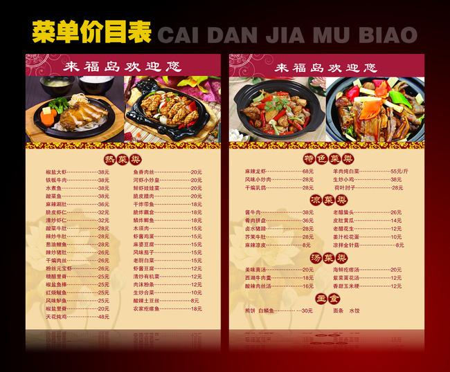 平面设计 宣传单 餐饮|酒店宣传单 > 菜单价目表餐饮  下一张&