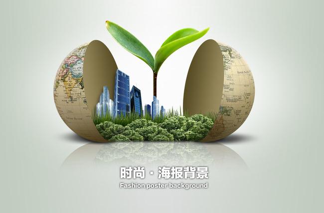 创意地球蛋壳绿色城市诞生公司宣传册封面图片