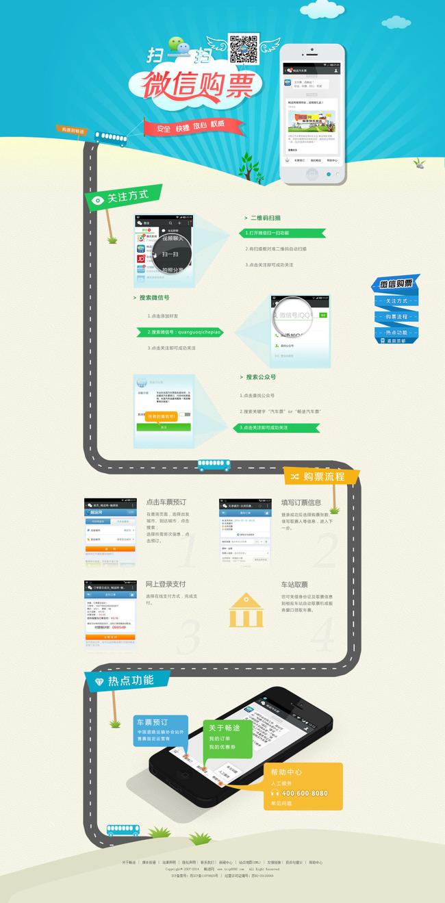 平面设计 微信营销模板 其他模板 > 微信购票  下一张&gt