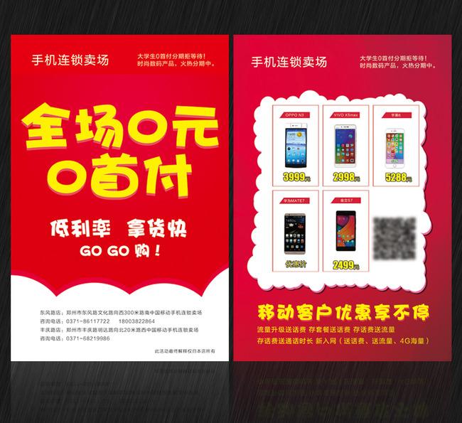 移动促销海报 电信促销 联通促销 手机分期 趣分期海报