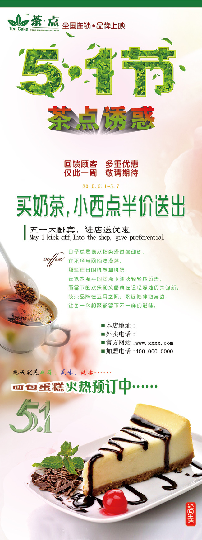 五一奶茶促销活动海报设计