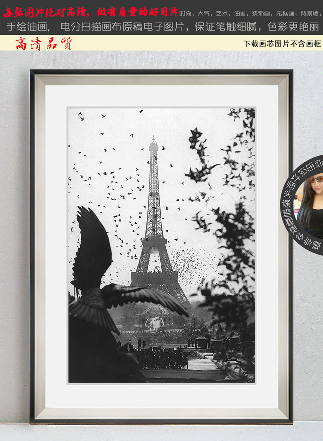 巴黎铁塔怀旧风景黑白装饰画