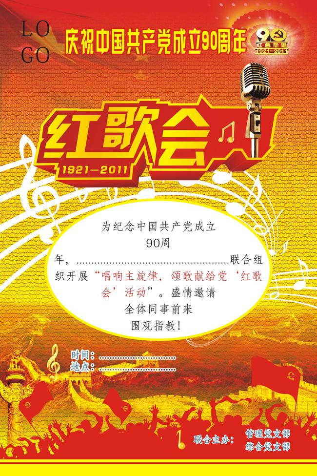 平面设计 海报设计 其他海报设计 > 红歌会庆祝中共党成立海报  下一