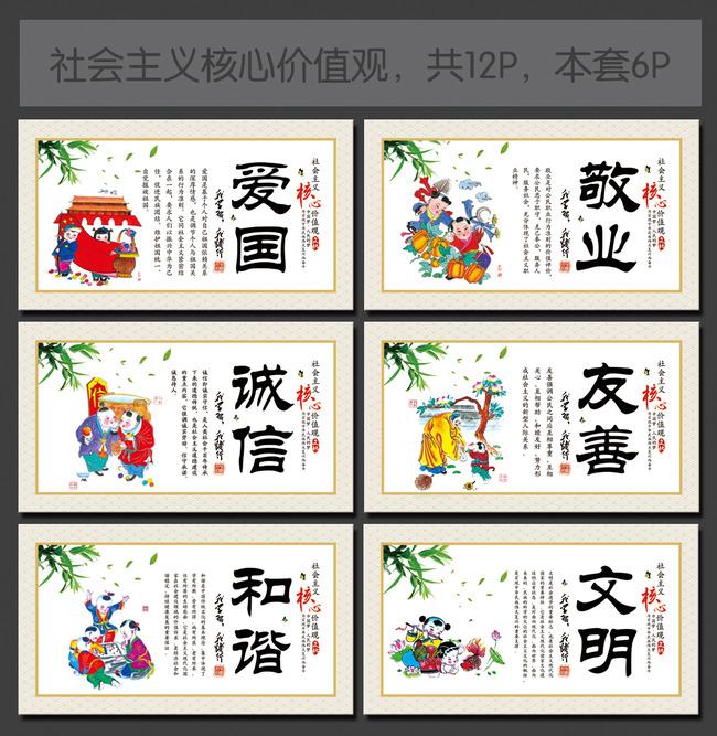 www.fz173.com_文明校园,,,,,,,,社会主义核心价值观与中国梦手抄报。