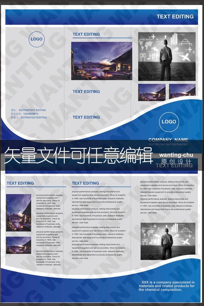 企业蓝白简约通用大气商务三折页宣传单17模板下载图片
