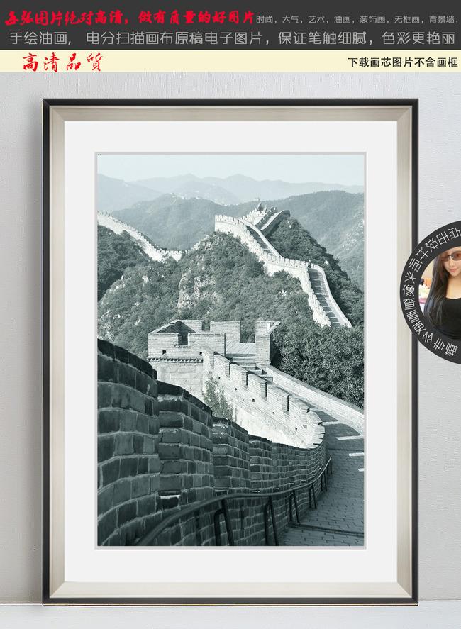 万里长城怀旧风景黑白装饰画无框画1