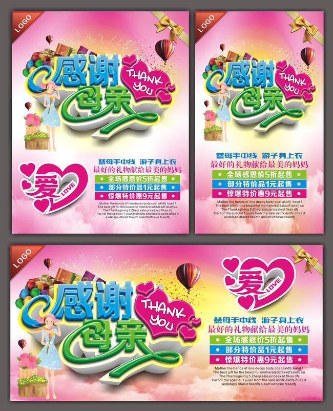 母亲节促销海报宣传单设计图片下载 爱心回馈海报 母亲节dm单 节日