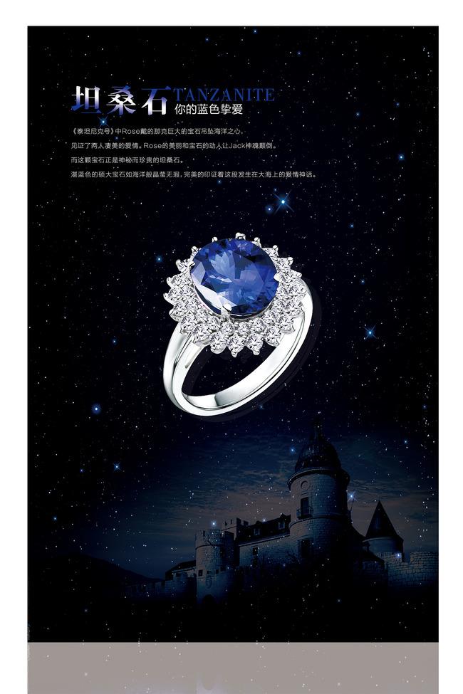 平面设计 海报设计 其他海报设计 > 珠宝首饰海报  下一张&gt