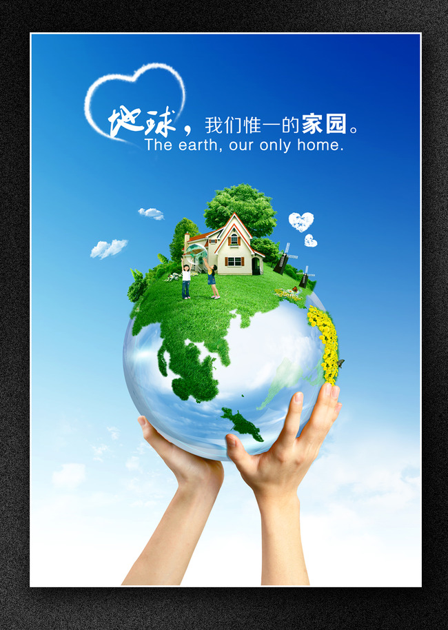 环境保护 创意 卡通