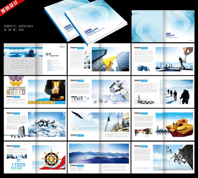 企业画册公司产品宣传册模板下载