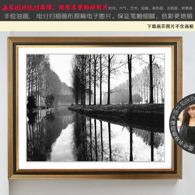 美式田园树木倒影怀旧黑白老照片装饰画
