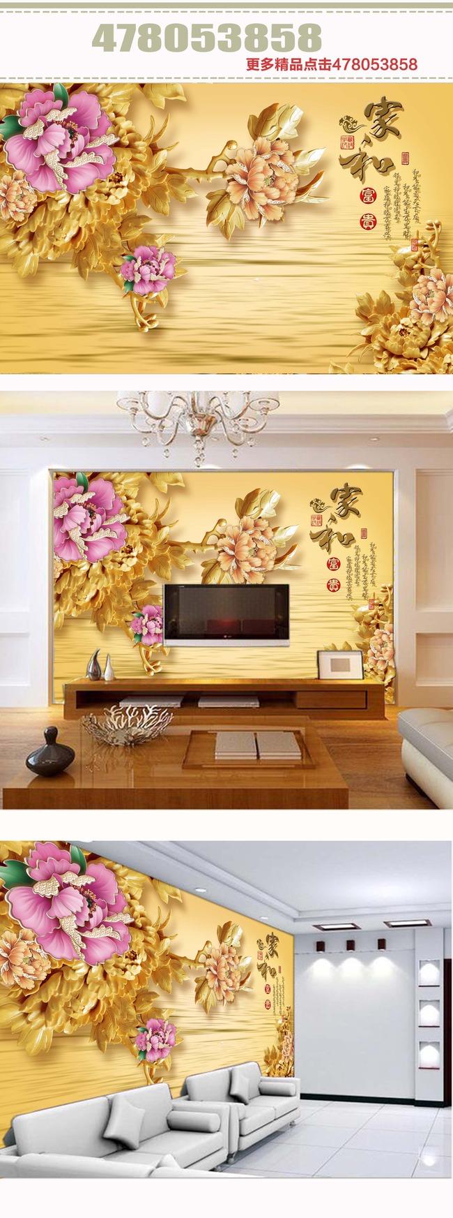 木雕电视背景墙
