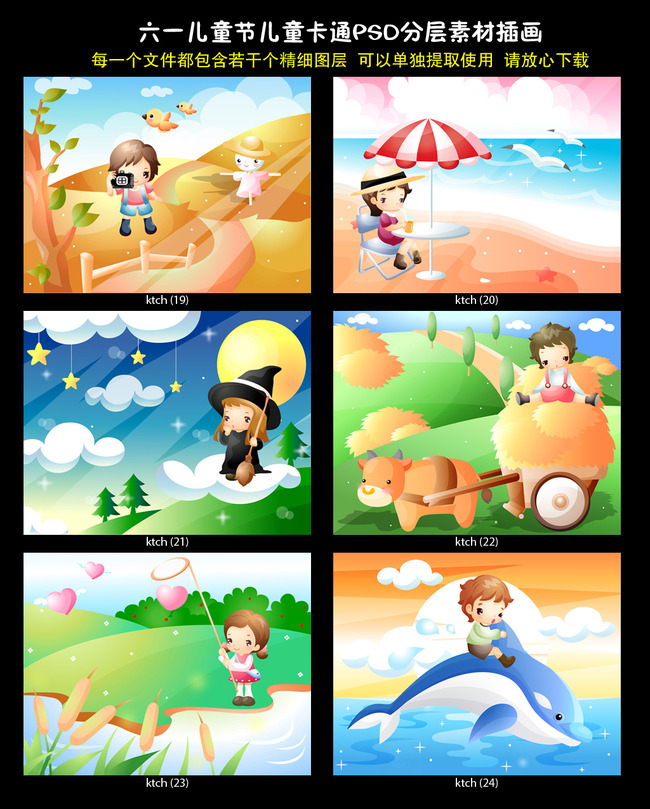 我图网提供精品流行六一儿童节儿童卡通PSD分层素材插画04下载,作品模板源文件可以编辑替换,设计作品简介: 六一儿童节儿童卡通PSD分层素材插画04 位图, RGB格式高清大图,使用软件为 Photoshop CS2(.psb)