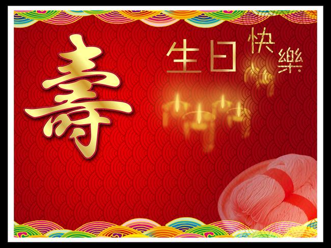生日快乐祝寿贺寿海报模板下载(图片编号:13391837)