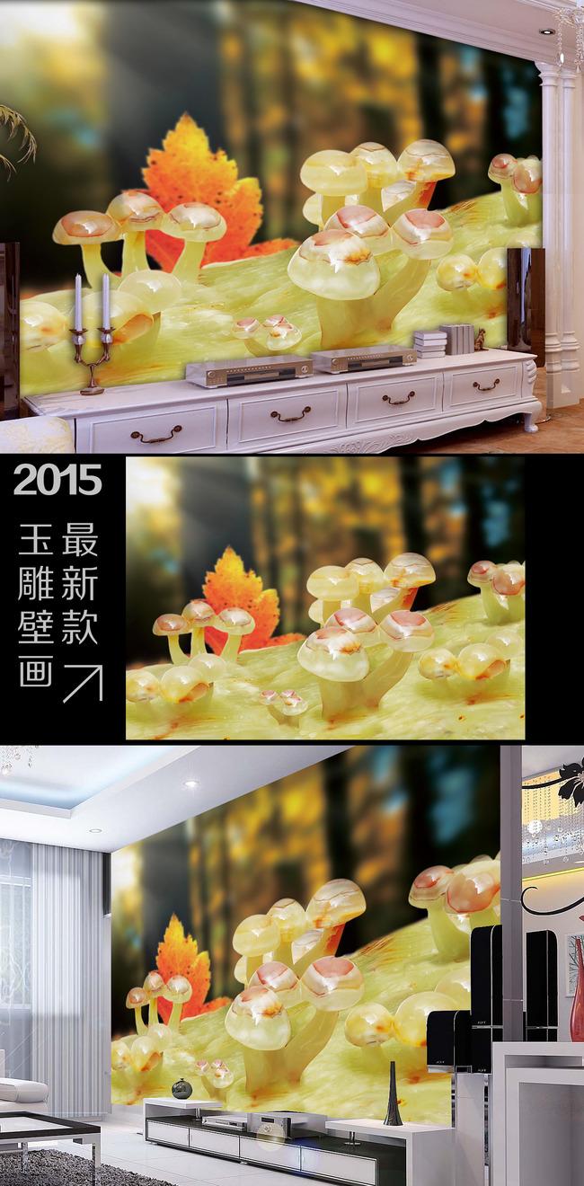 3d玉雕温馨蘑菇森林立体场景背景墙