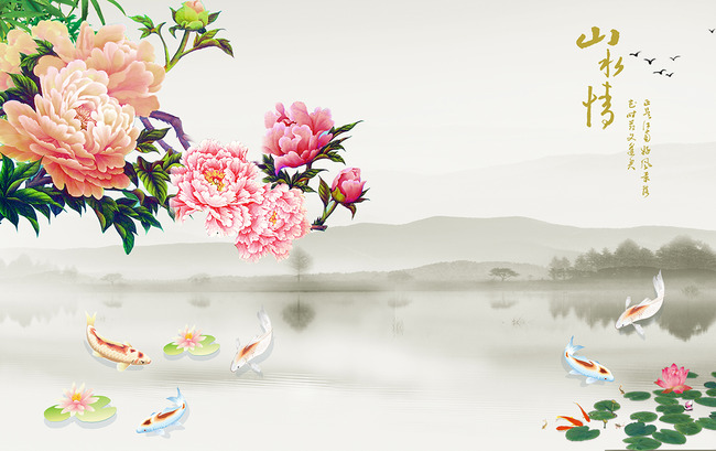 新中式牡丹九鱼山水画图片
