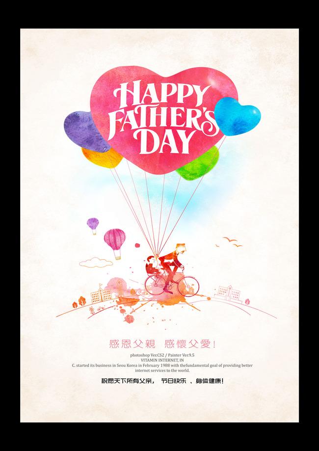 父亲节活动海报 父亲节宣传海报