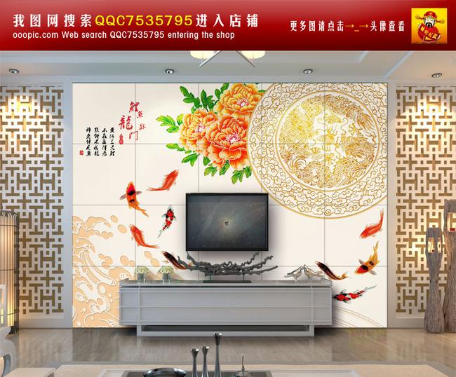 鲤鱼跃龙门彩雕电视沙发背景墙设计图片