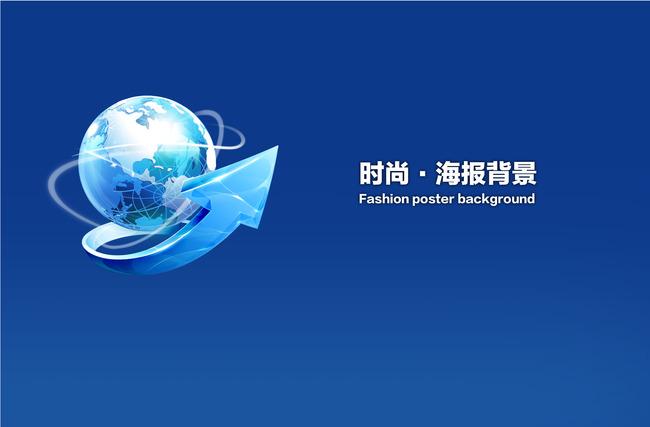 地球箭头创意蓝色宣传册封面设计素材背景模板下载(:)