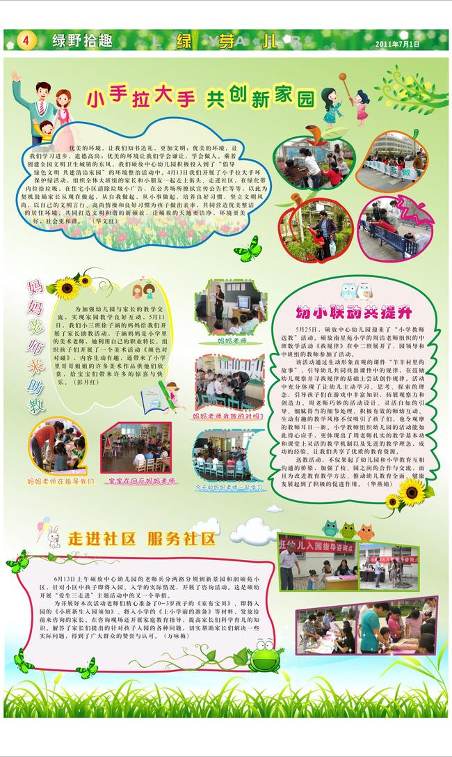 幼儿园主题小报/幼儿园宣传单