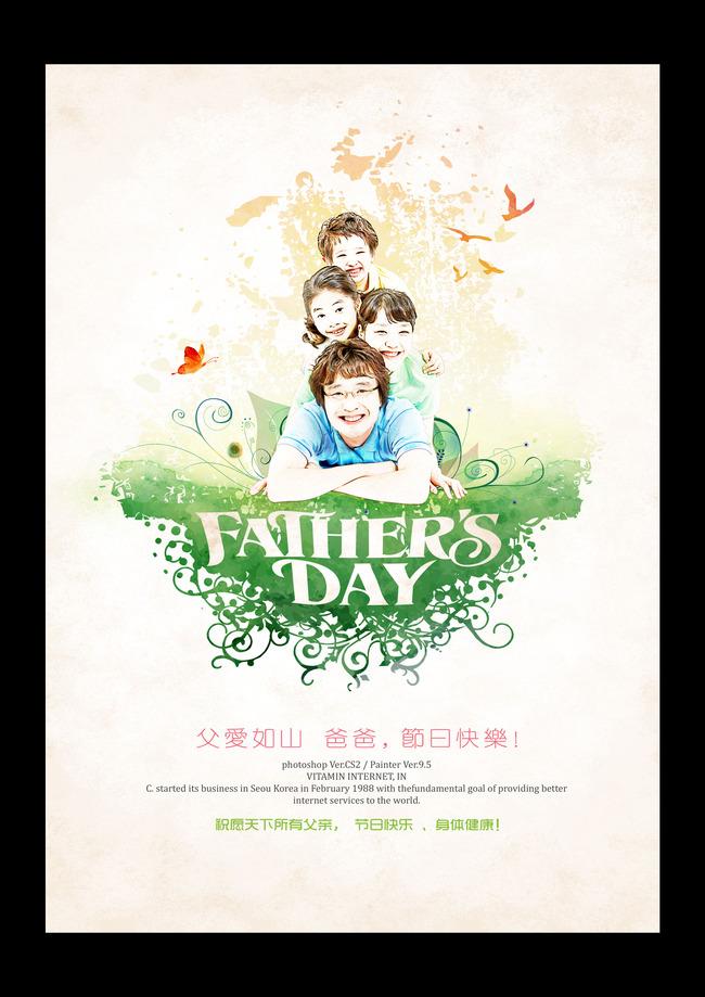 手绘父亲节宣传海报设计模板下载(图片编号:13422133)