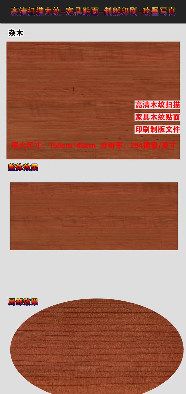 高清红木木纹家装贴图