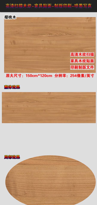 高清樱桃木木纹喷墨瓷砖模版