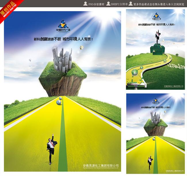 我图网提供精品流行创意环保化工绿色能源海报素材下载,作品模板源文件可以编辑替换,设计作品简介: 创意环保化工绿色能源海报 位图, CMYK格式高清大图,使用软件为 Photoshop CS4(.psd) 创意环保化工绿色能源海报