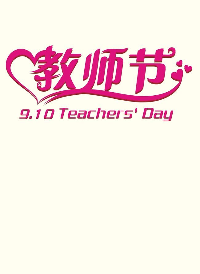 教师节艺术字体设计