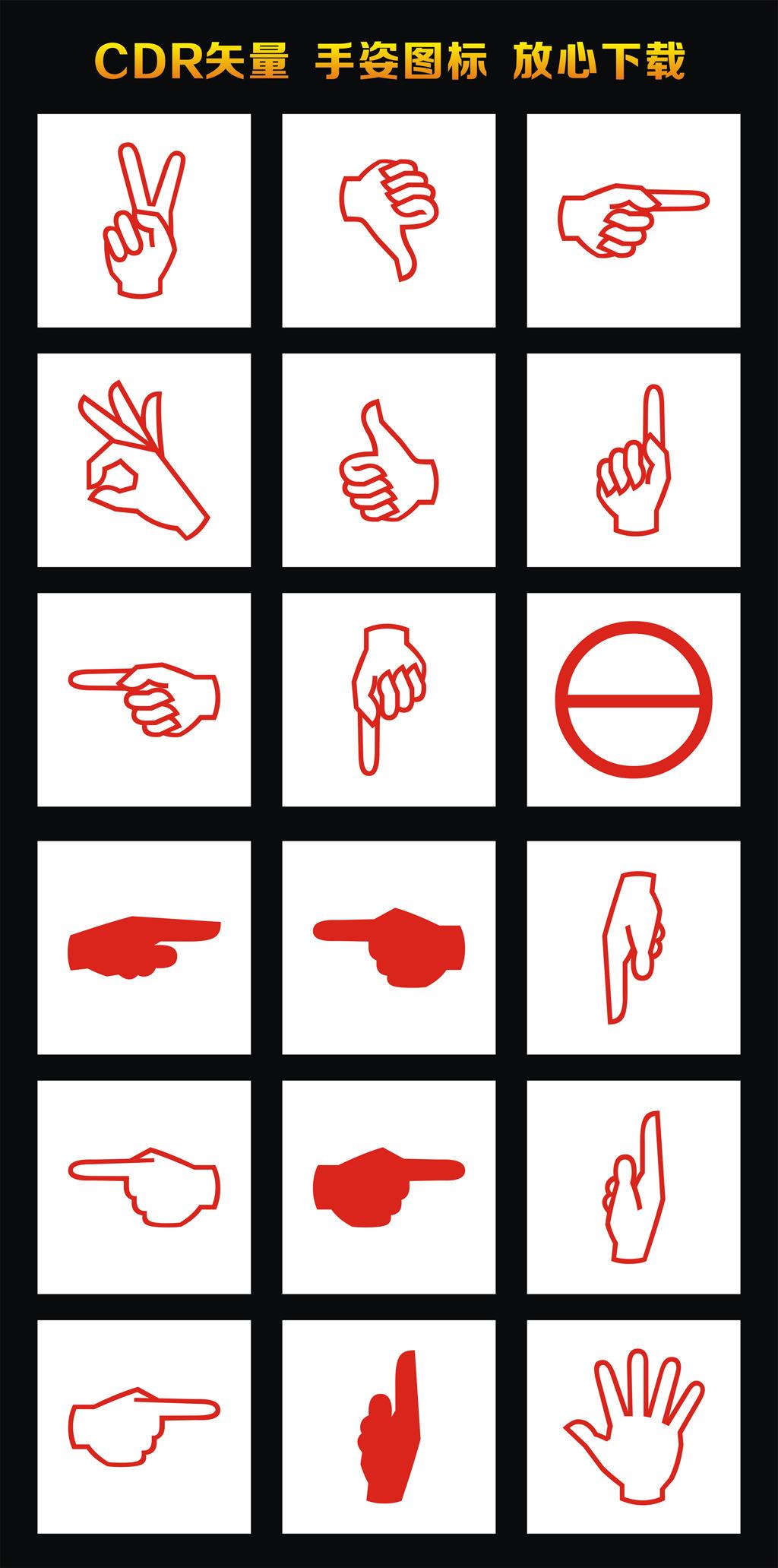 各种手式图标图片下载小标识