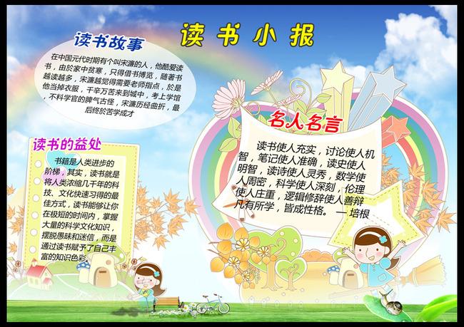 儿童幼儿园学校宣传栏板报小报psd模板