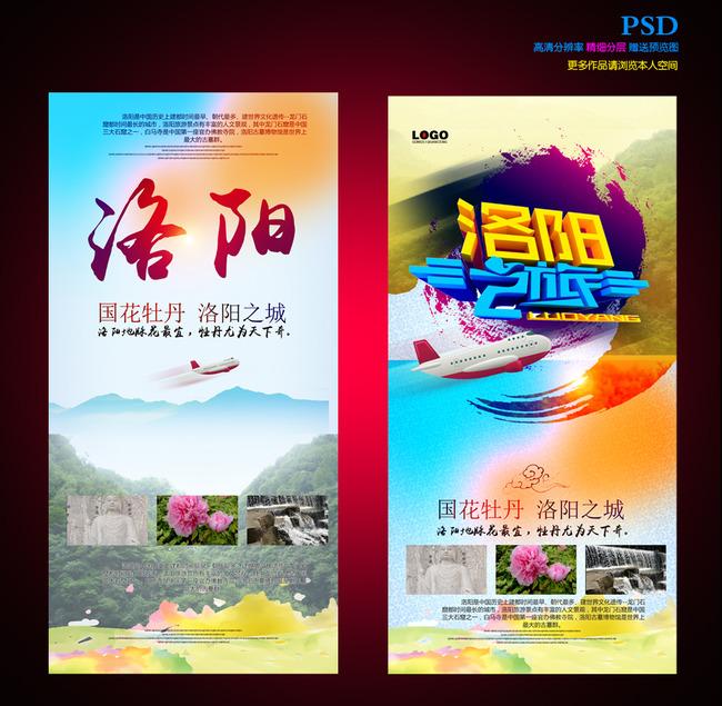洛阳旅游宣传海报模板下载(图片编号:13427381)