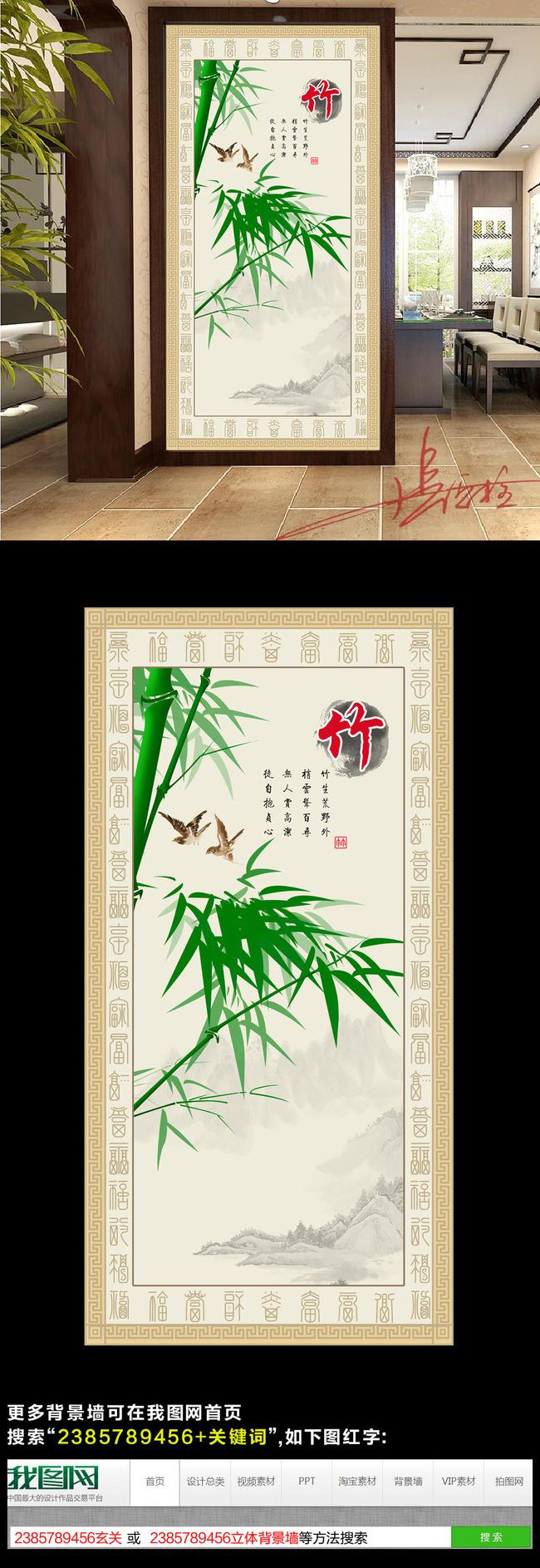 古典中式竹子玄关过道背景墙装饰画图片