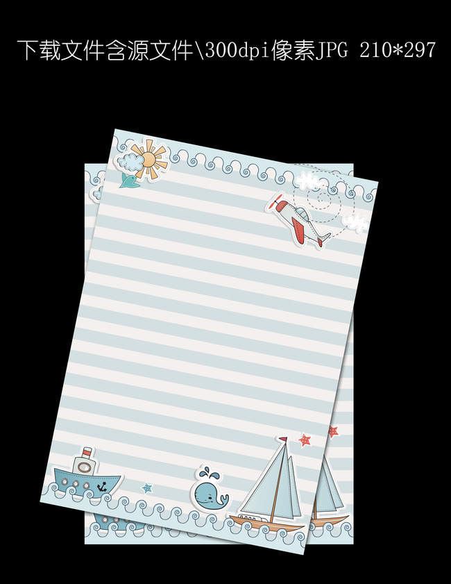 信纸设计 信纸底纹 小学信纸背景 儿童幼儿园小学生 小飞机 帆船 海洋
