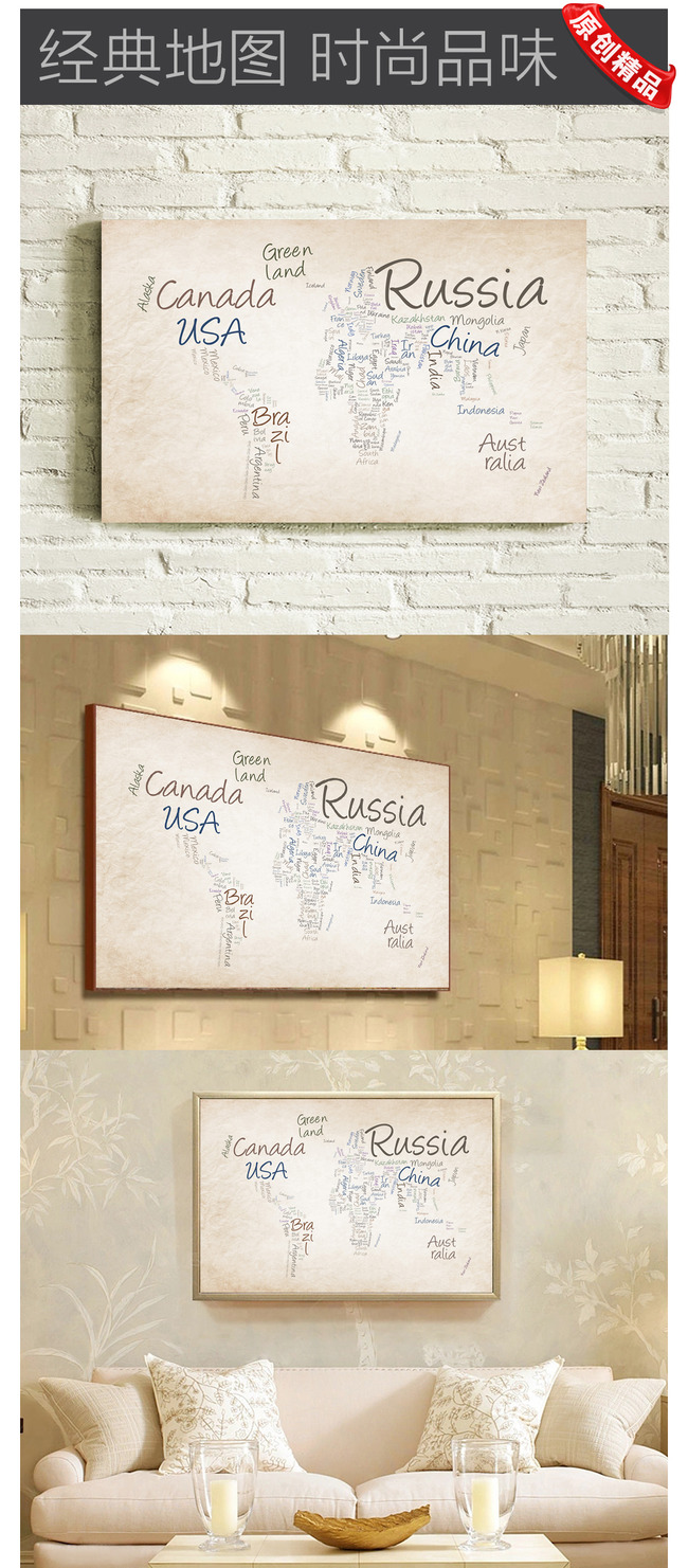 背景墙 装饰画 电视背景墙 手绘电视背景墙 > 创意手写世界地图装饰画