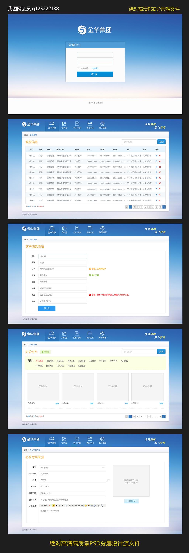 oa客户信息办公后台管理系统界面模板