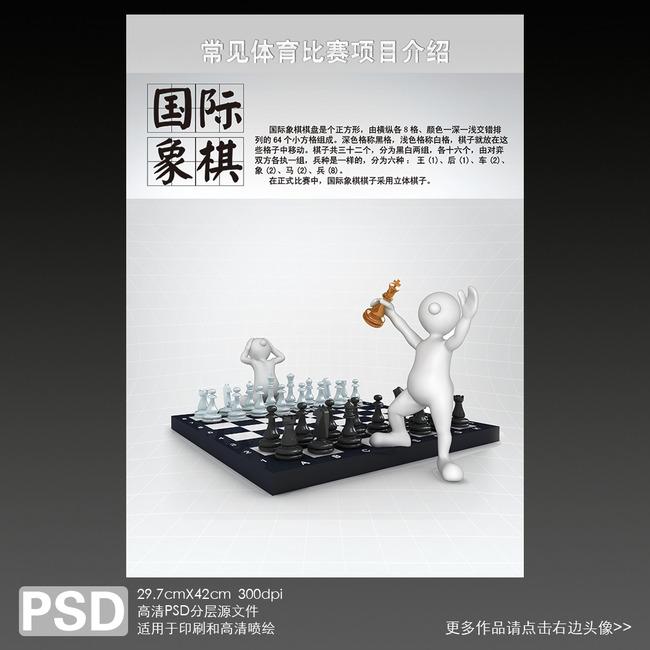 明国际象棋比赛