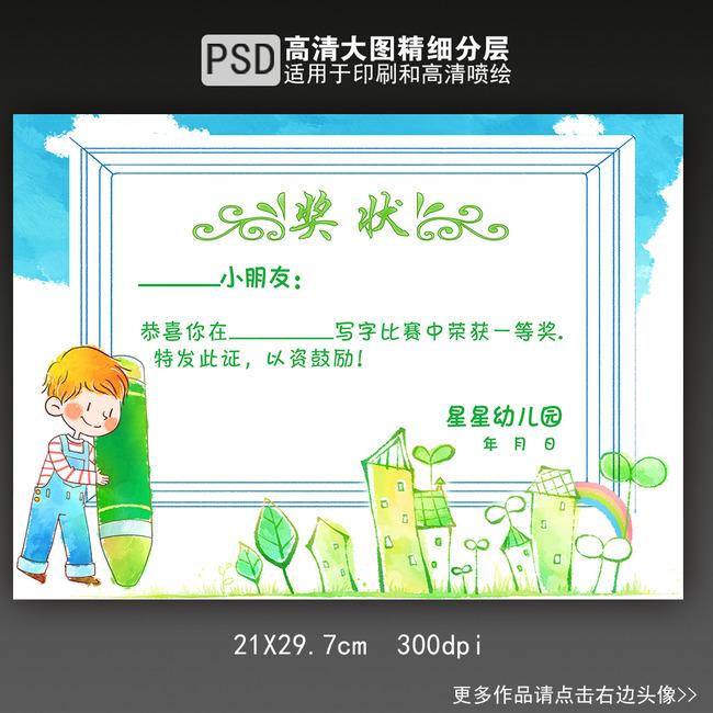 生幼儿园 写字比赛奖状模板 下载 图片