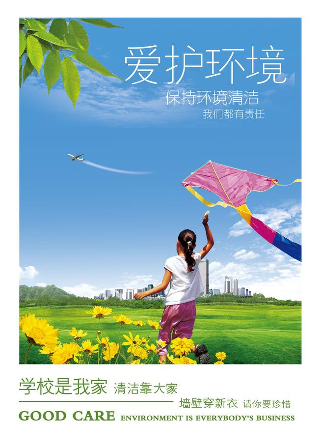 校园文化展板海报设计2爱护环境图片下载
