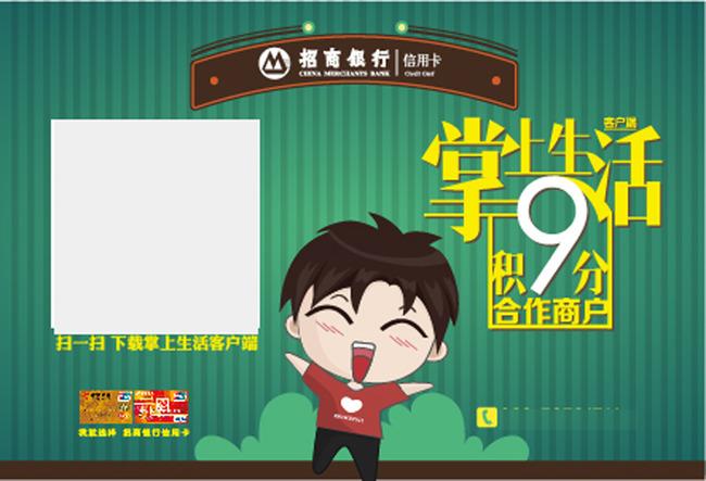 二维码推广扫描 卡通人物可爱 银行金融类基金 信用卡中心 学生黑板 5