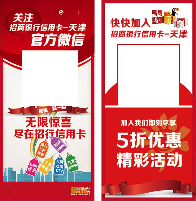 招商银行掌上生活官方微信合作客户海报模板下