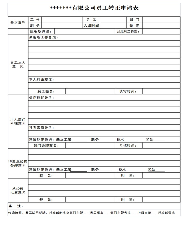 会员档案表格模板