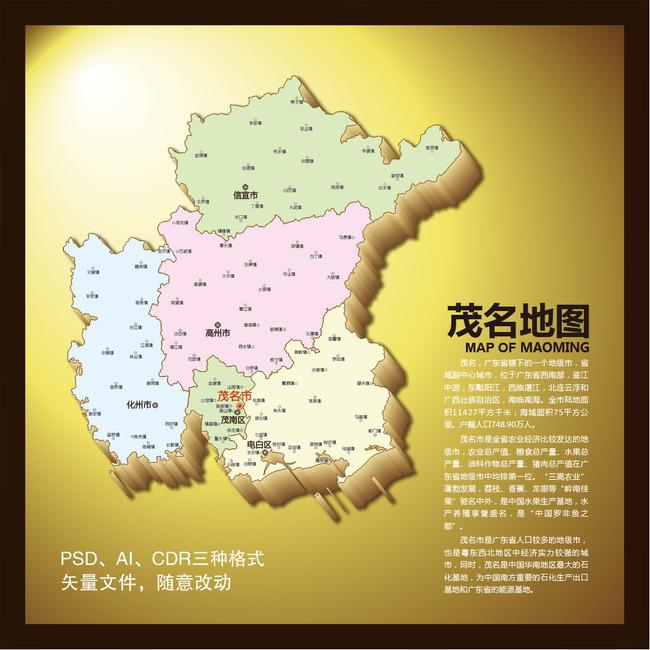 销售网络图地形图 广东 南方油城 茂南区 电白区 高州 化州市 信宜